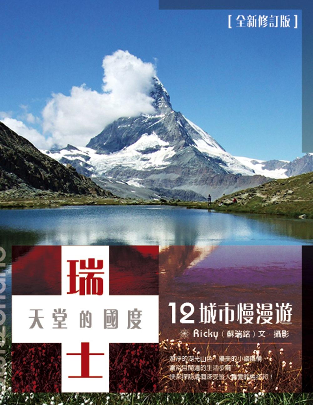 瑞士,天堂的國度:12城市慢漫遊(全新修訂版)