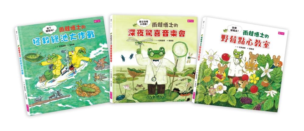 神奇的雨蛙博士自然探險繪本(三冊)(雨蛙博士的深夜驚喜音樂會/雨蛙博士的拯救綠池大作戰/雨蛙博士的野莓點心教室)