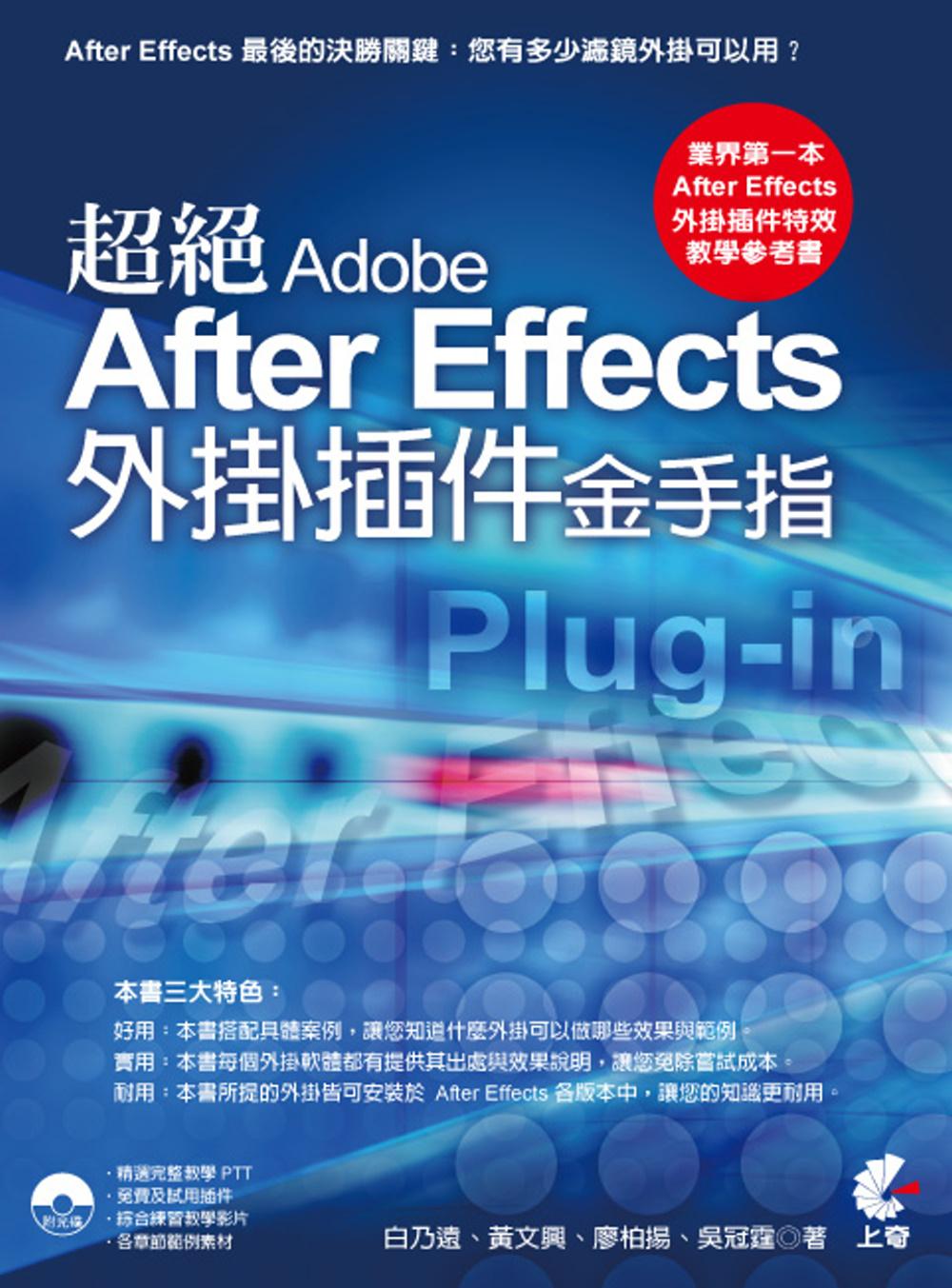 超絕 Adobe After Effects 外掛插件金手指