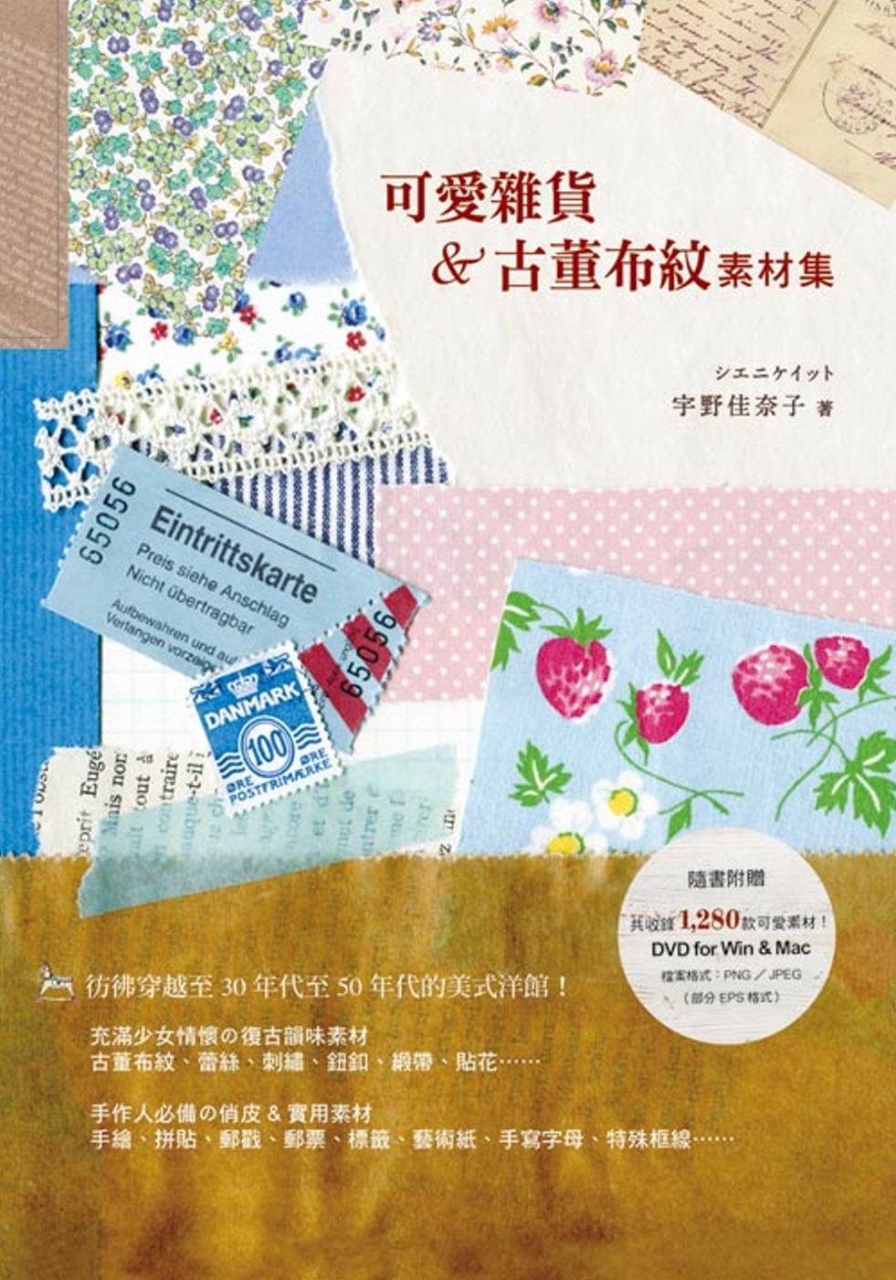 可愛雜貨&古董布紋素材集 隨書附贈DVD,共收錄1280款可愛素材!