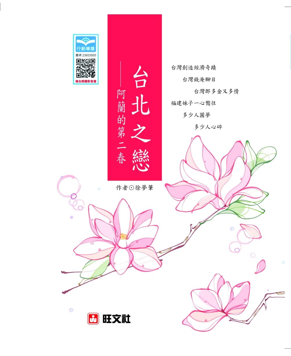 台北之戀:阿蘭的第二春