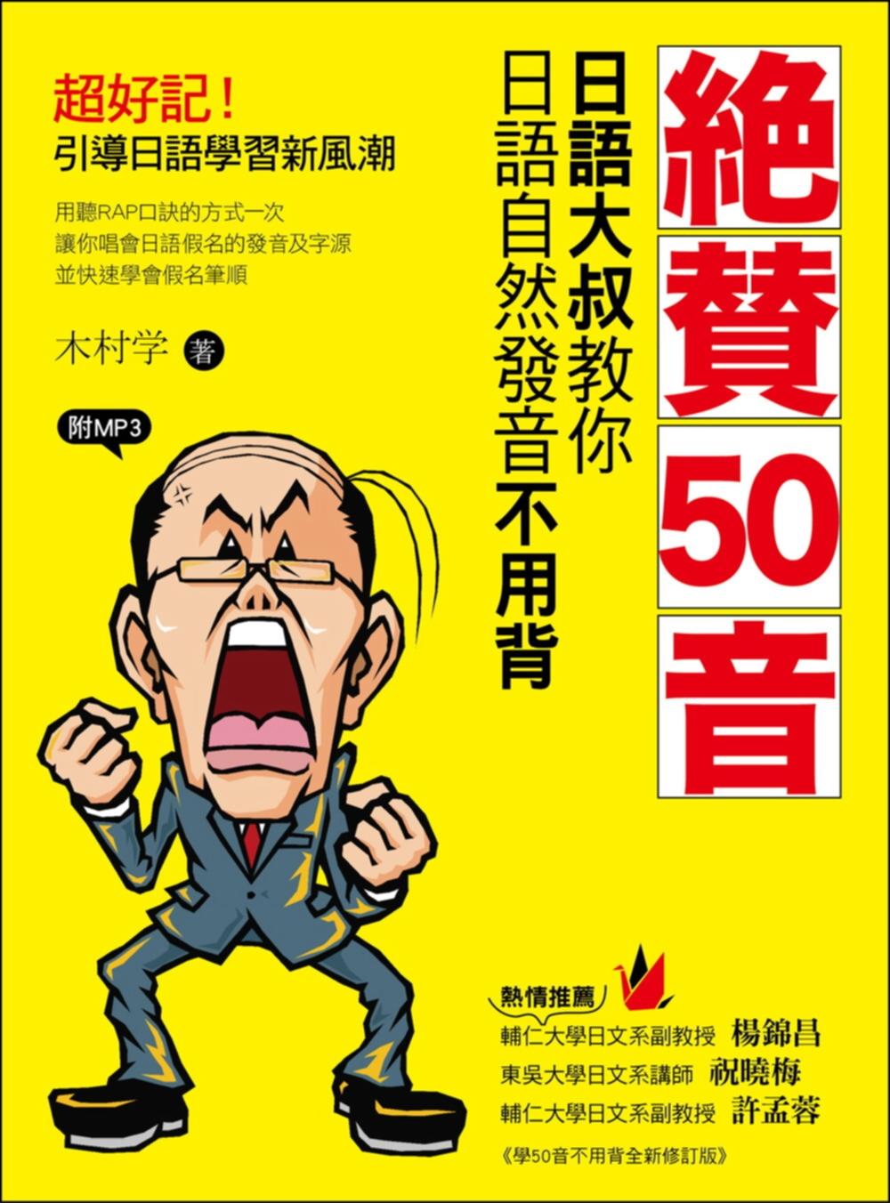 ??50音:日語大叔教你日語自然發音不用背(附MP3光碟及QR碼線上收聽)