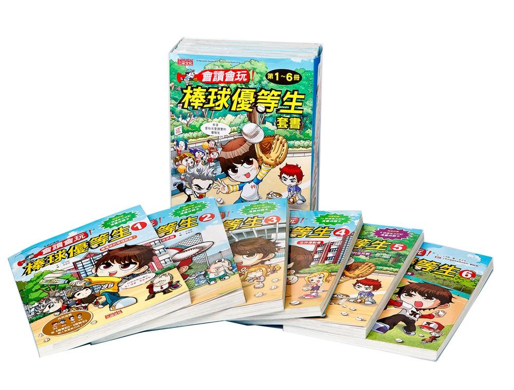 全民打棒球:會讀會玩!棒球優等生套書(全6冊)