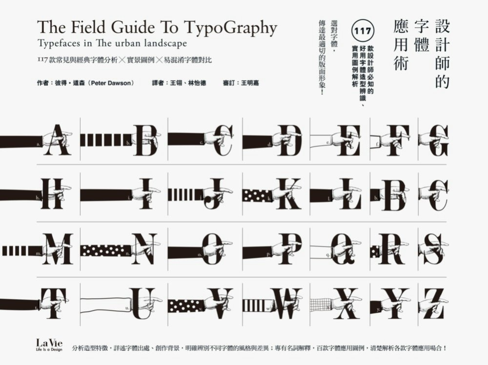 設計師的字體應用術:117款設計師必知的好用字體造型辨識、實用圖例解析