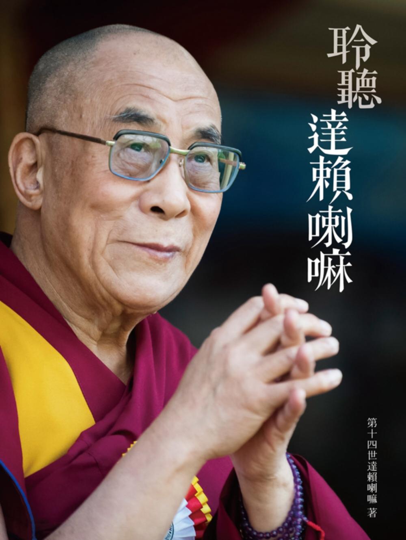 聆聽達賴喇嘛