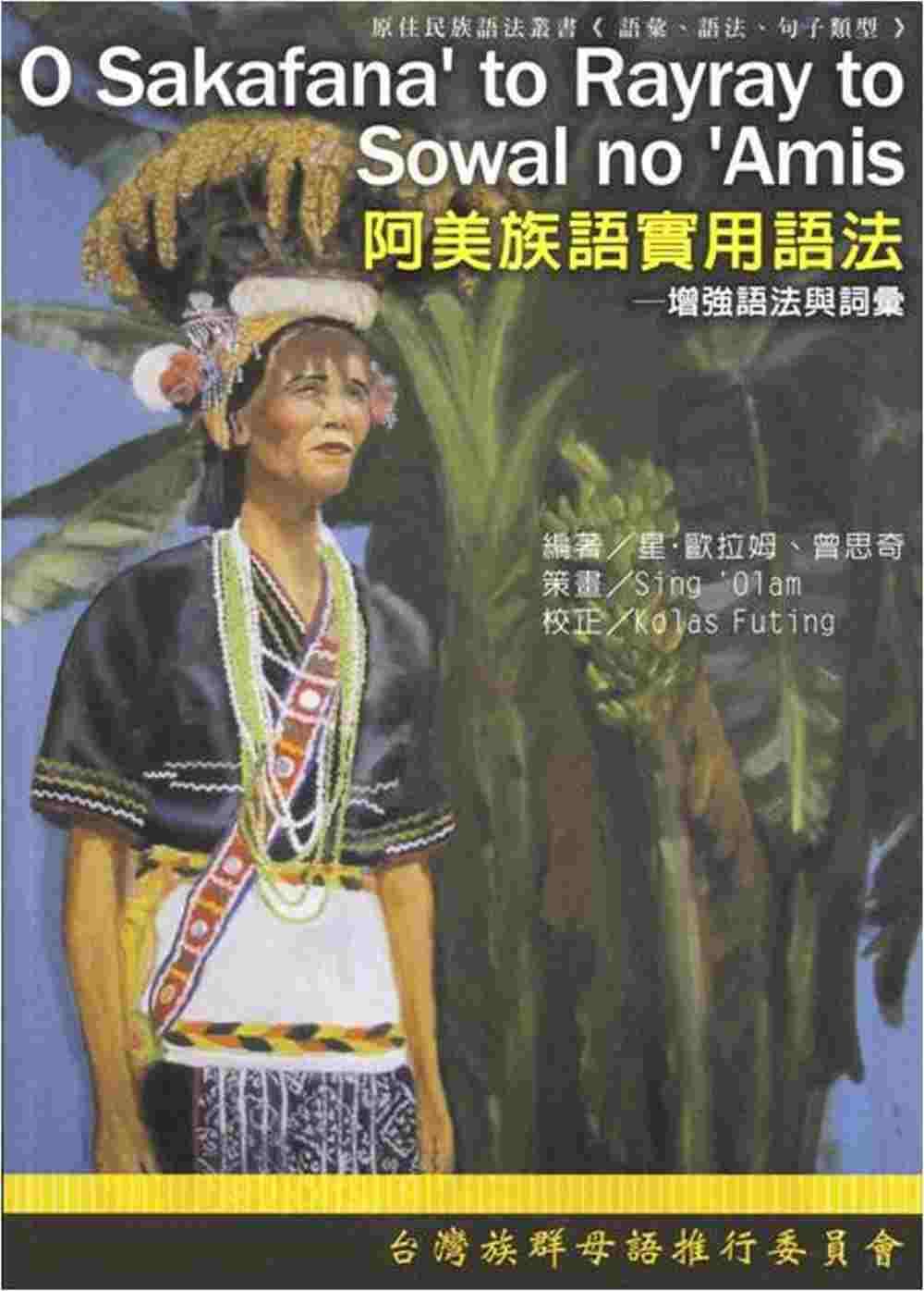 阿美族語實用語法:增強語法與詞彙