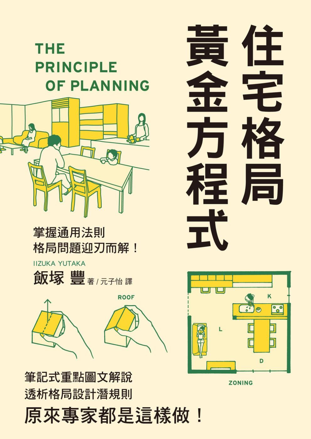 住宅格局黃金方程式:透析格局設計潛規則,原來專家都是這樣做!