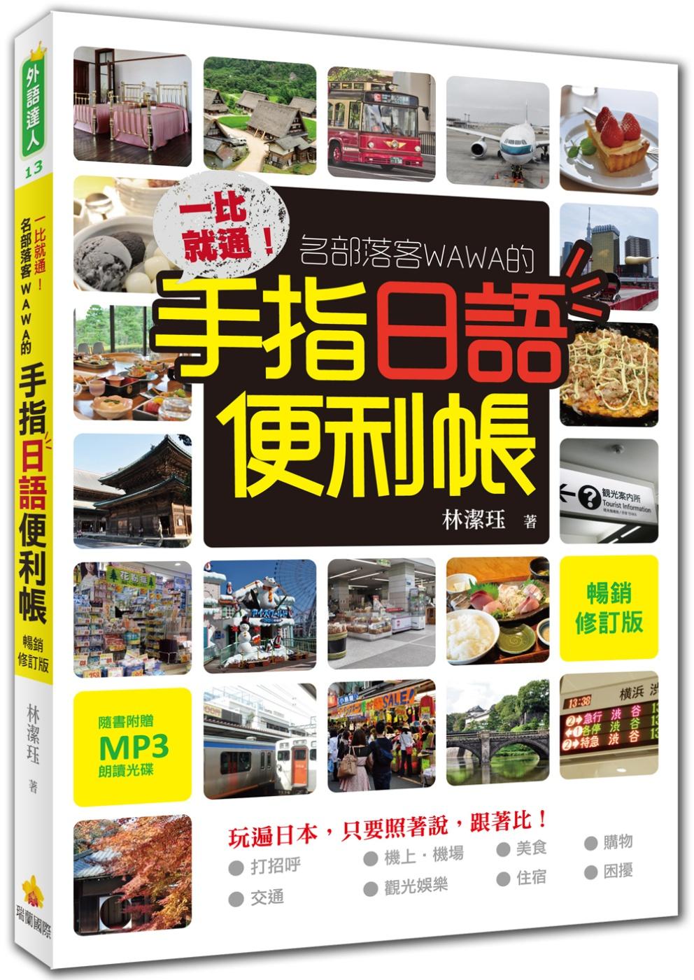 一比就通!名部落客WAWA的手指日語便利帳「暢銷修訂版」(附贈日籍名師親錄標準發音實境MP3)