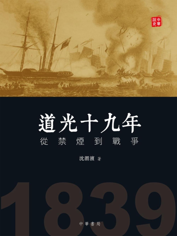 道光十九年:從禁煙到戰爭