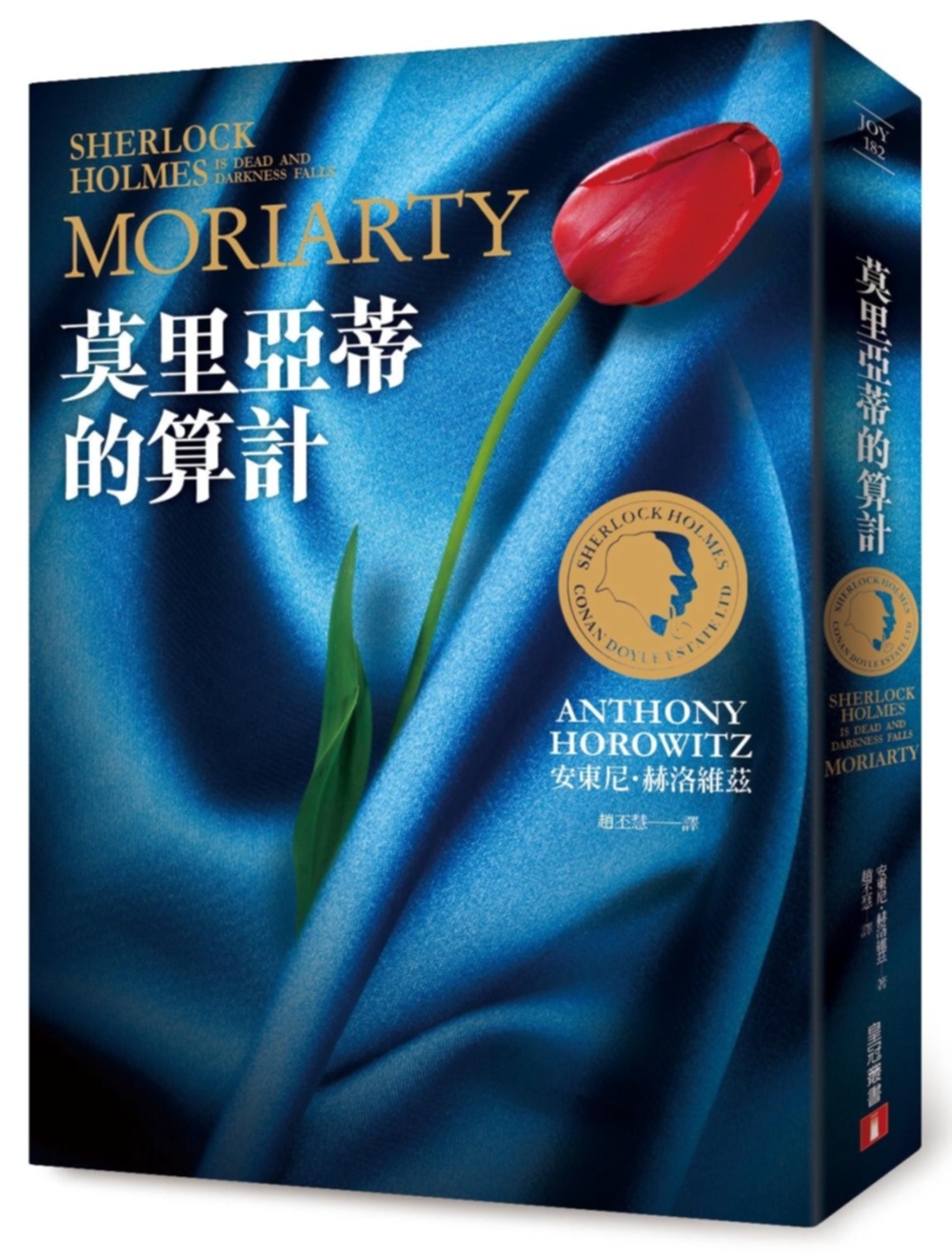 莫里亞蒂的算計【新福爾摩斯系列‧燙金平裝版】