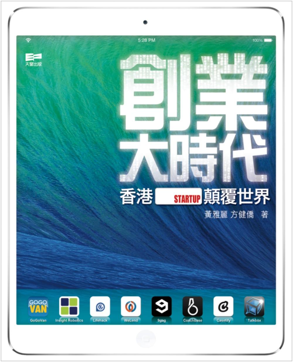 創業大時代:香港Startup顛覆世界