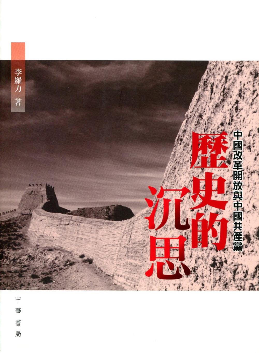 歷史的沉思:中國改革開放與中國共產黨