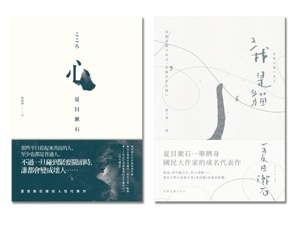 夏目漱石經典小說套書(我是貓+心)