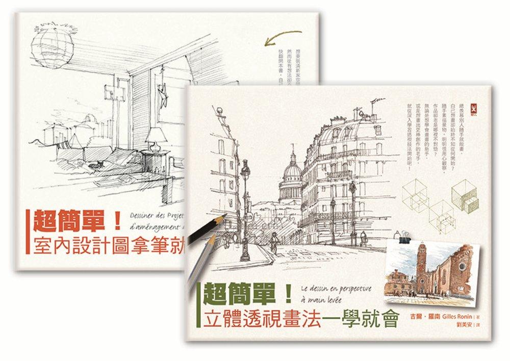 隨手畫出空間感!立體透視技法&室內設計圖一次學會 套書(《立體透視畫法一學就會》+《室內設計圖拿筆就能畫》)