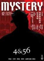 Mystery vol.2 福爾摩斯誕生一百二十周年專輯