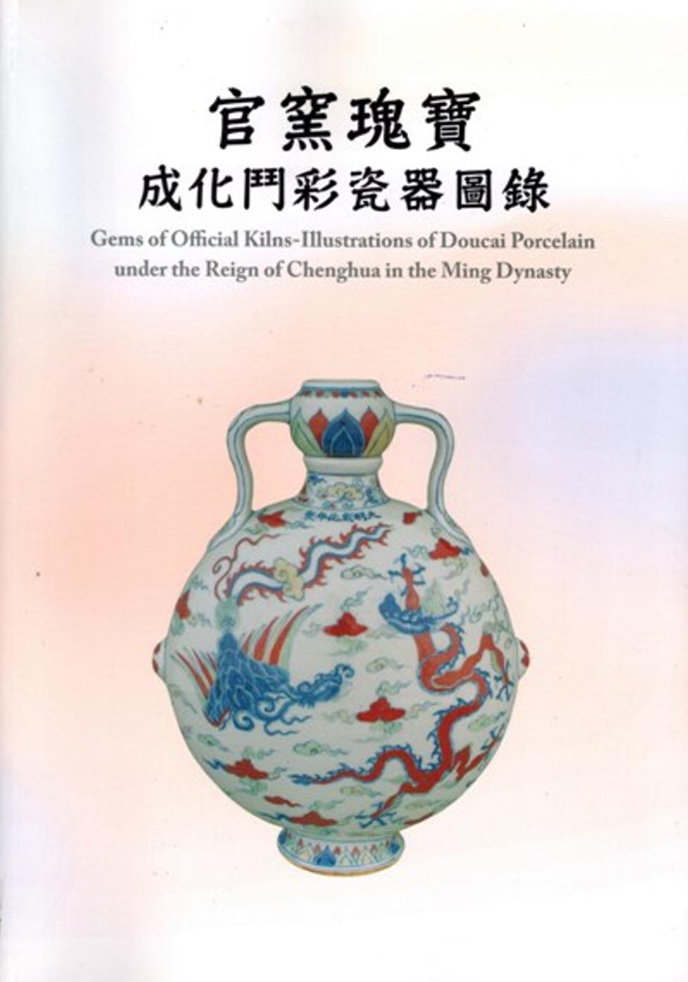 官窯瑰寶:成化鬥彩瓷器圖錄