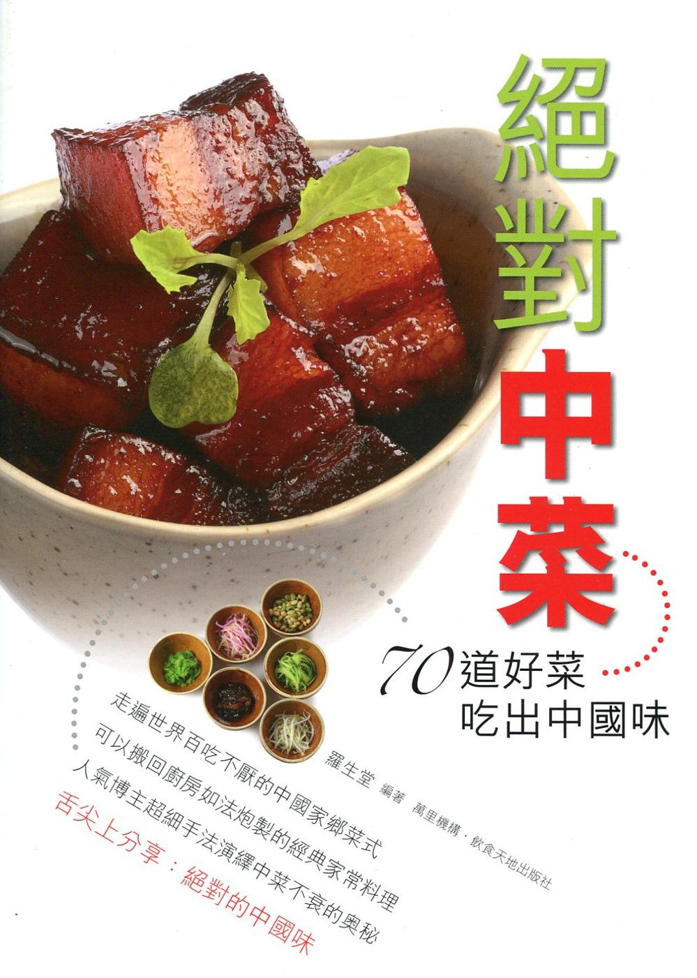 絕對中菜:70 道好菜吃出中國味