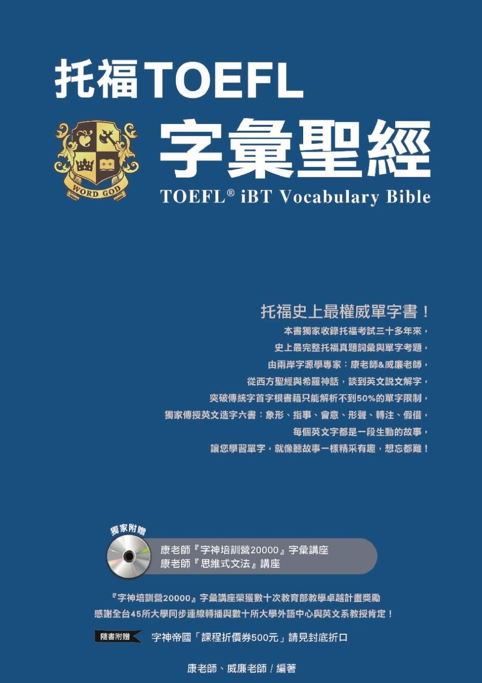 托福TOEFL字彙聖經(附光碟)