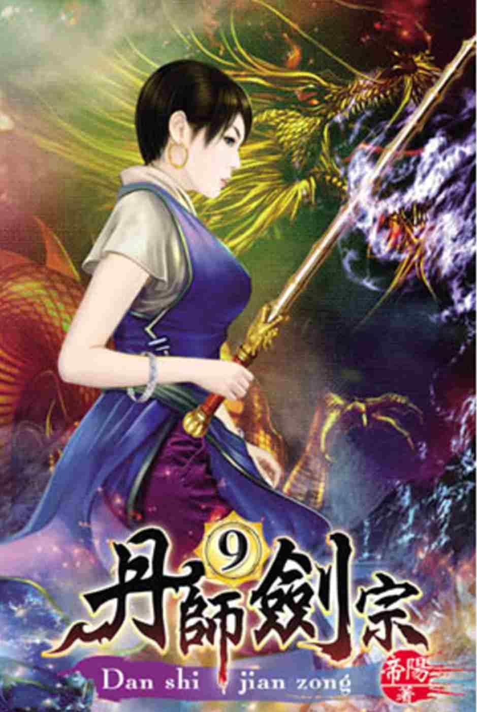 丹師劍宗09