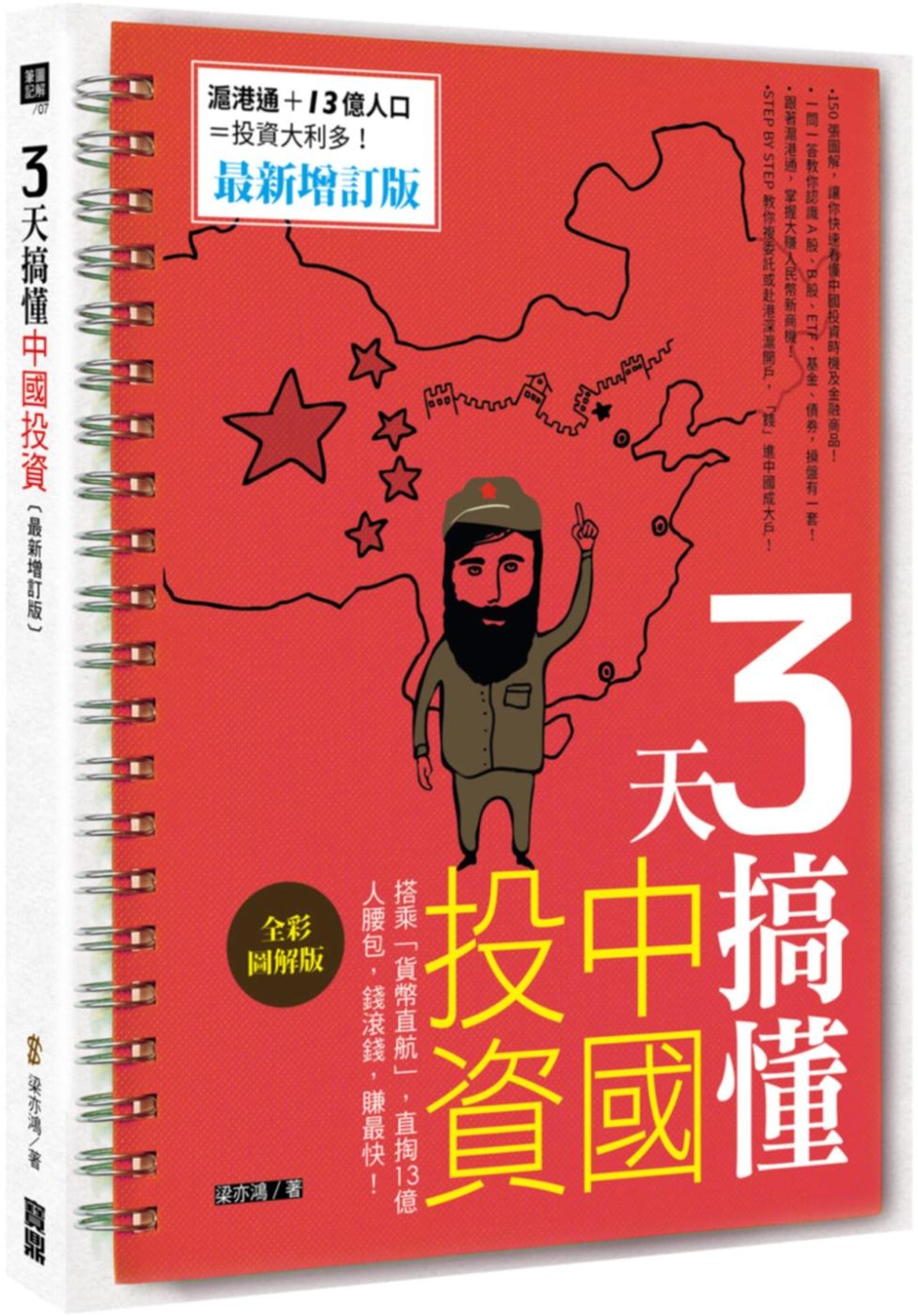 3天搞懂中國投資:搭乘「貨幣直航」,直掏13億人腰包,錢滾錢,賺最快!(最新增訂版)