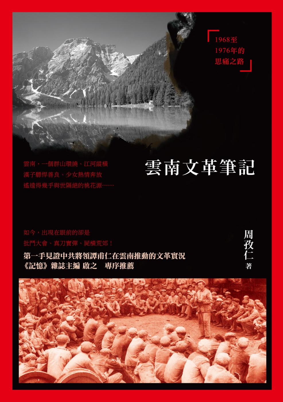 雲南文革筆記
