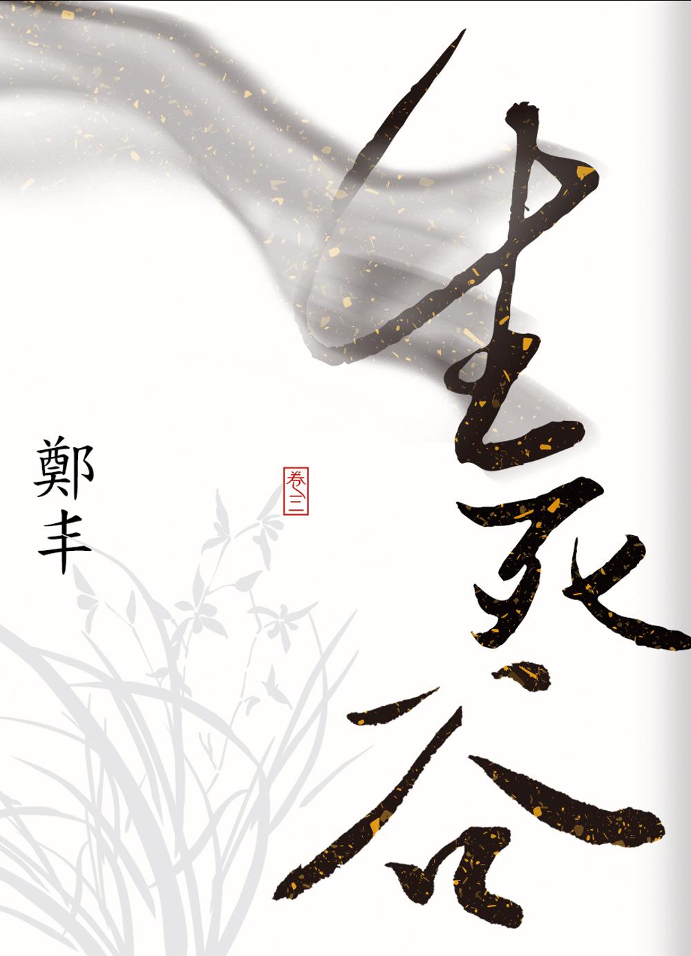 生死谷.卷三 (最終卷)