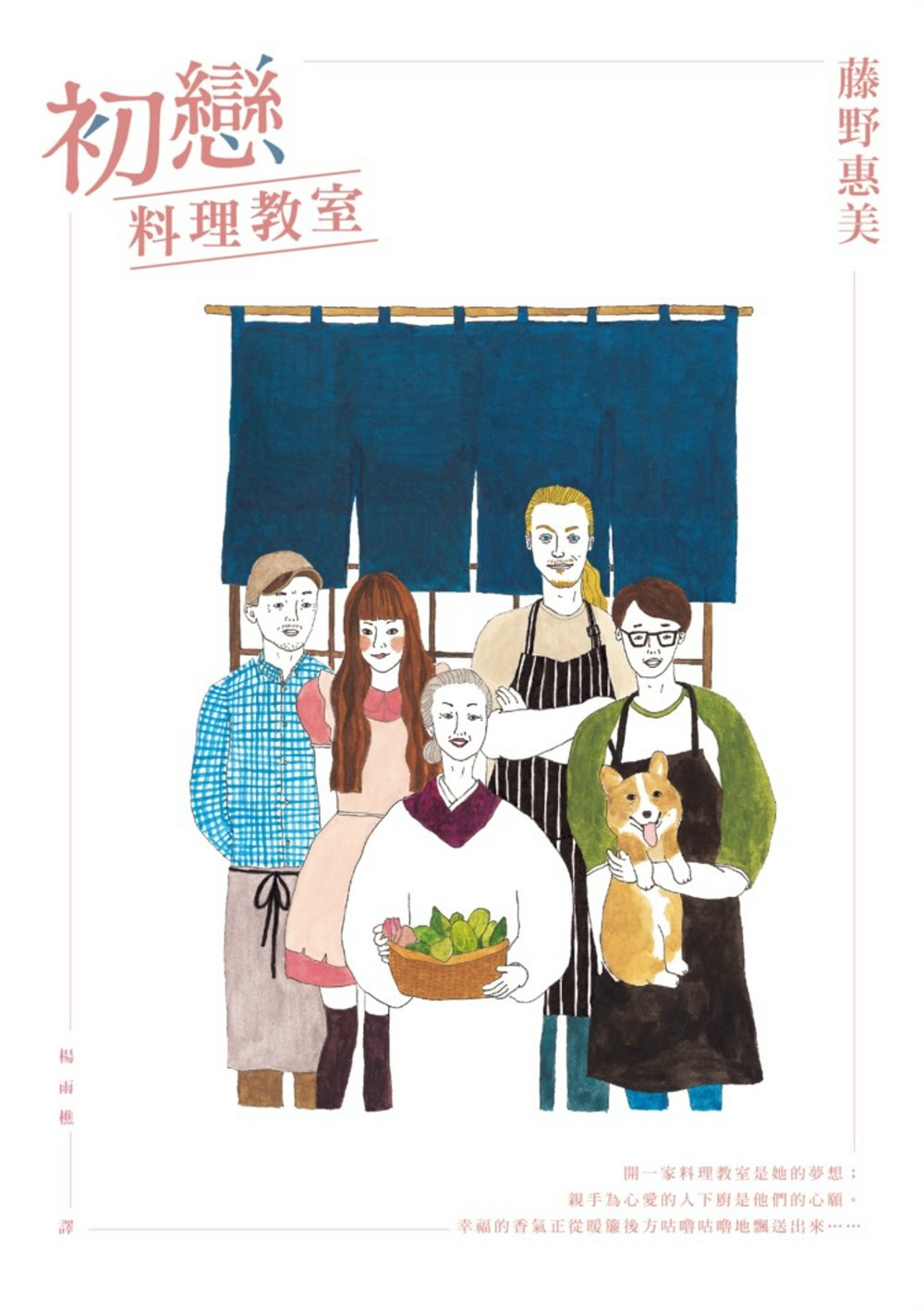 初戀料理教室 (附贈「初戀心動食譜」書衣海報)