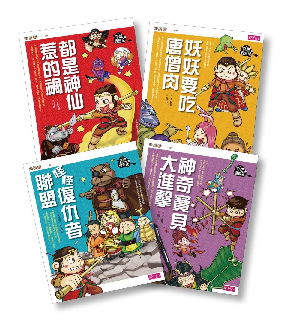 【奇想西遊記】1-4集套書
