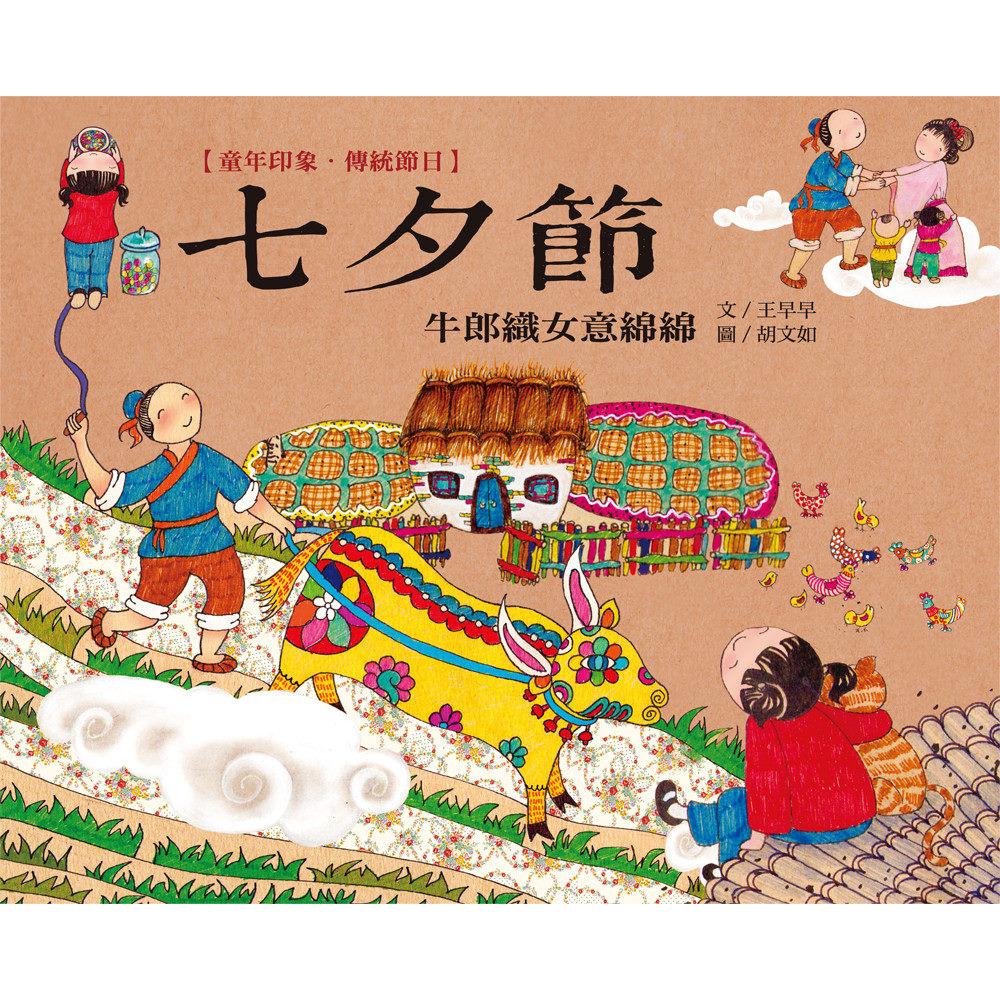童年印象‧傳統節日:七夕節