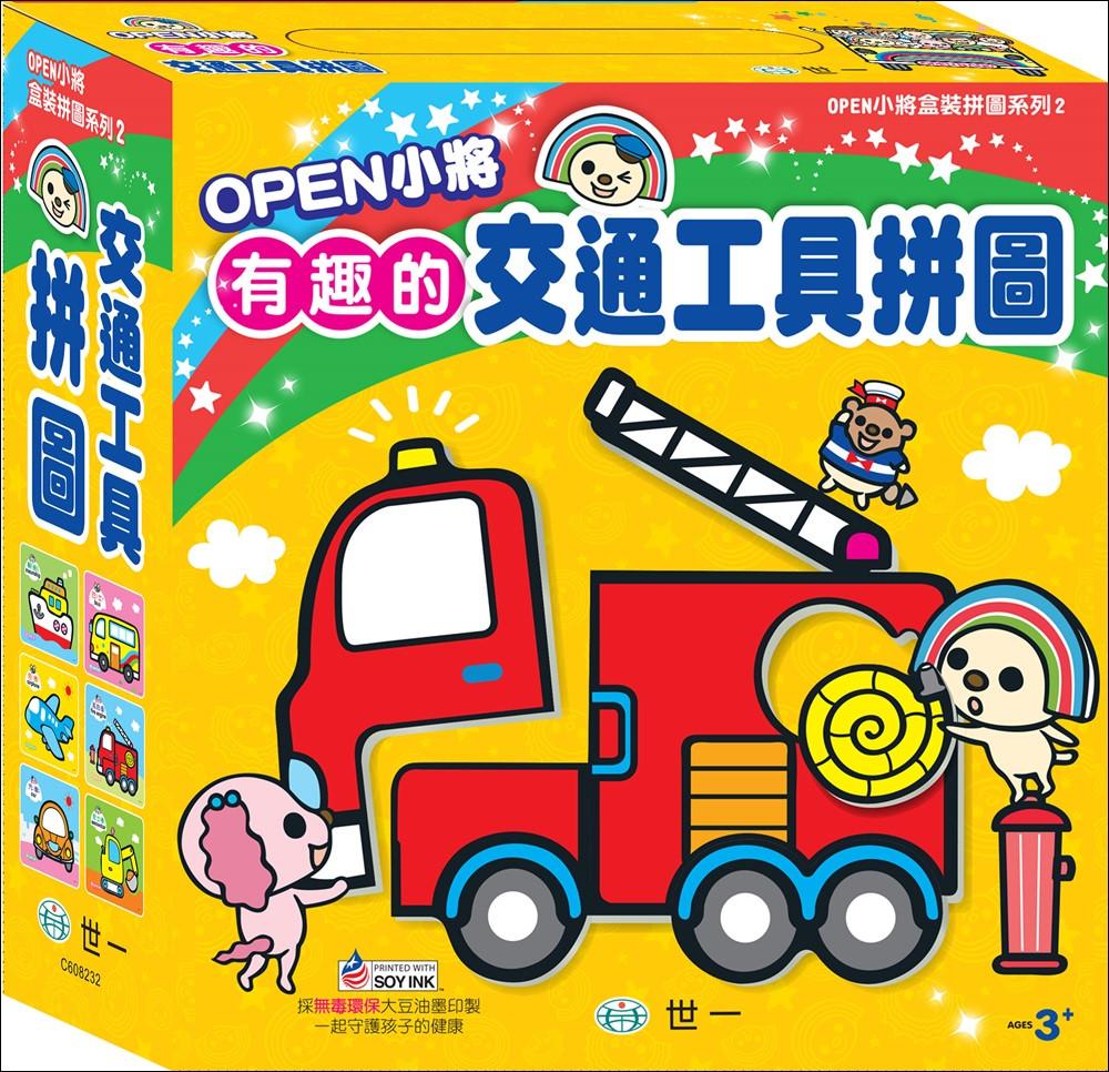 OPEN小將有趣的交通工具:盒裝拼圖