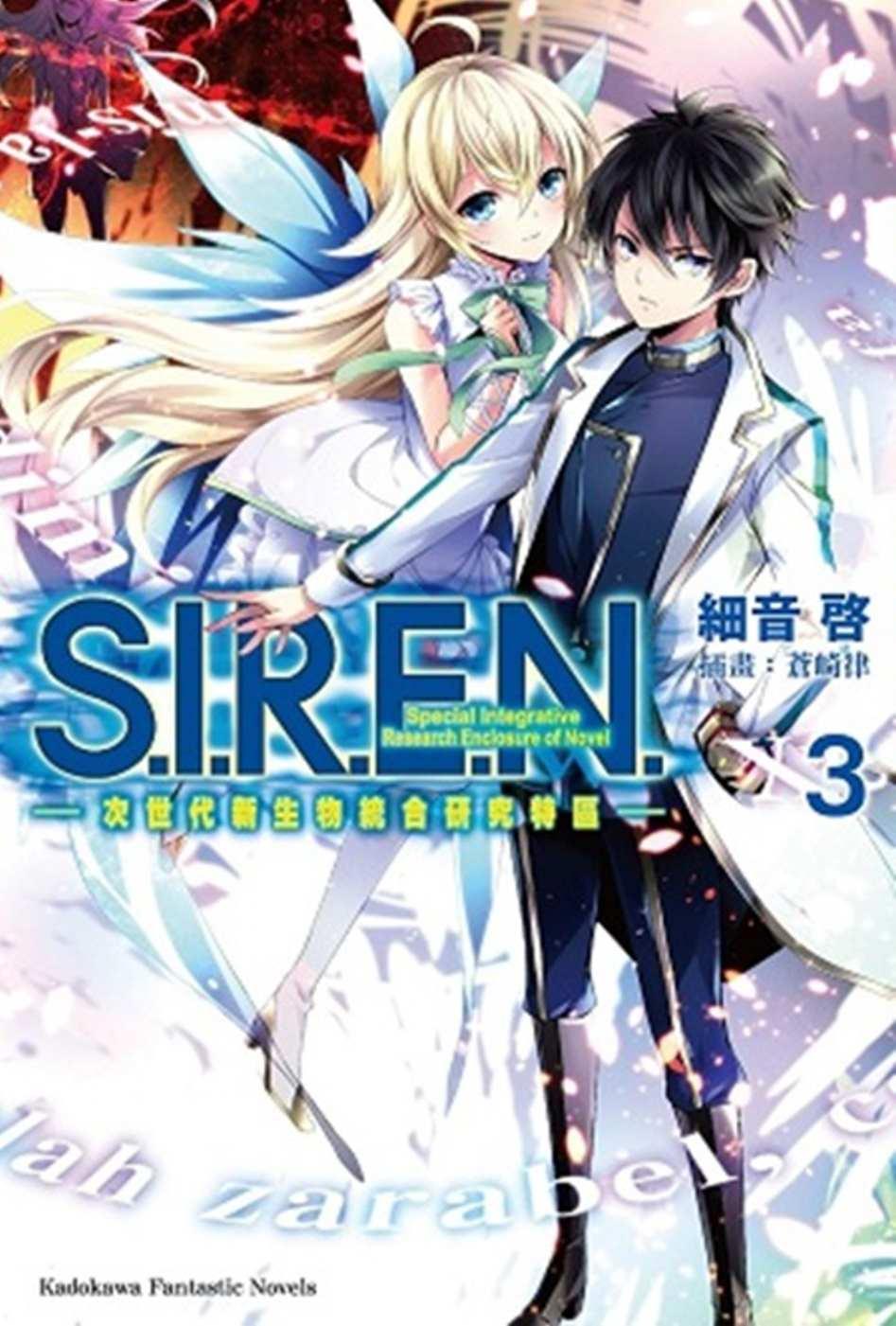 S.I.R.E.N. —次世代新生物統合研究特區— (3)