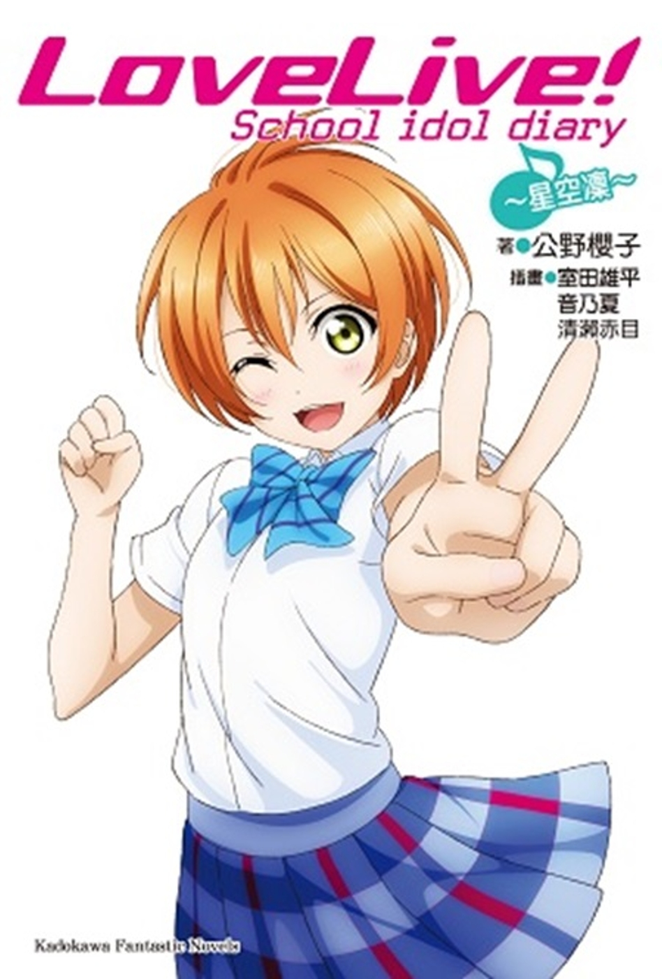 LoveLive! School idol diary (6) ~星空?~