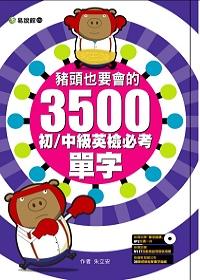 豬頭也要會的3500初:中級英檢必考單字(附朗讀MP3)