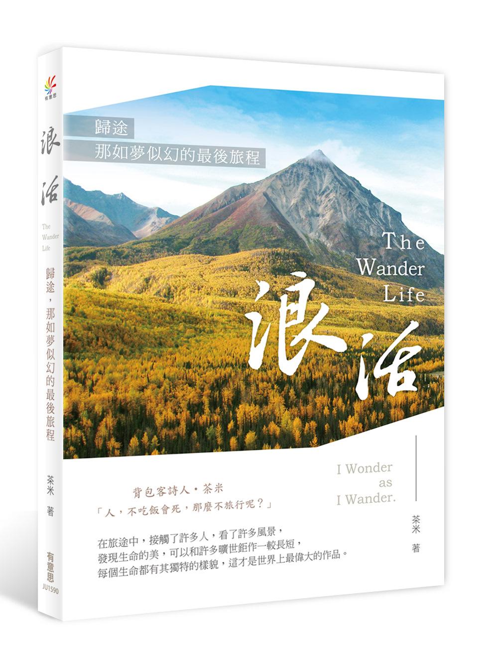 浪活 The Wander Life:歸途,那如夢似幻的最後旅程