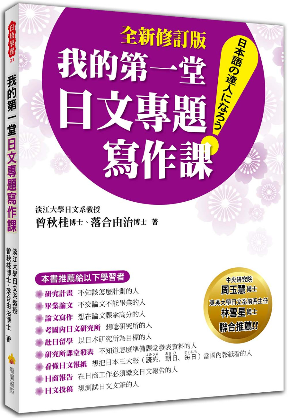 我的第一堂日文專題寫作課「全新修訂版」