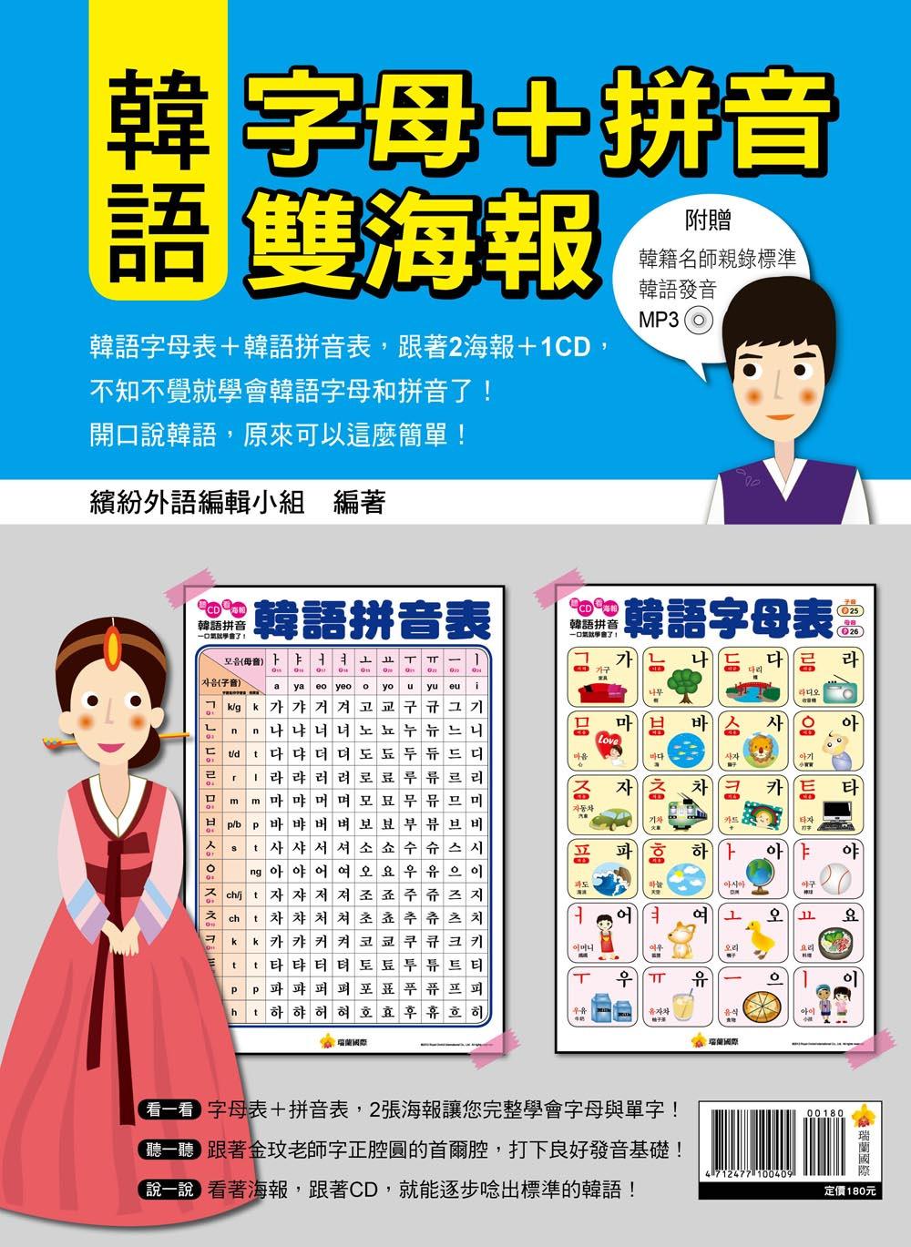韓語字母+拼音雙海報