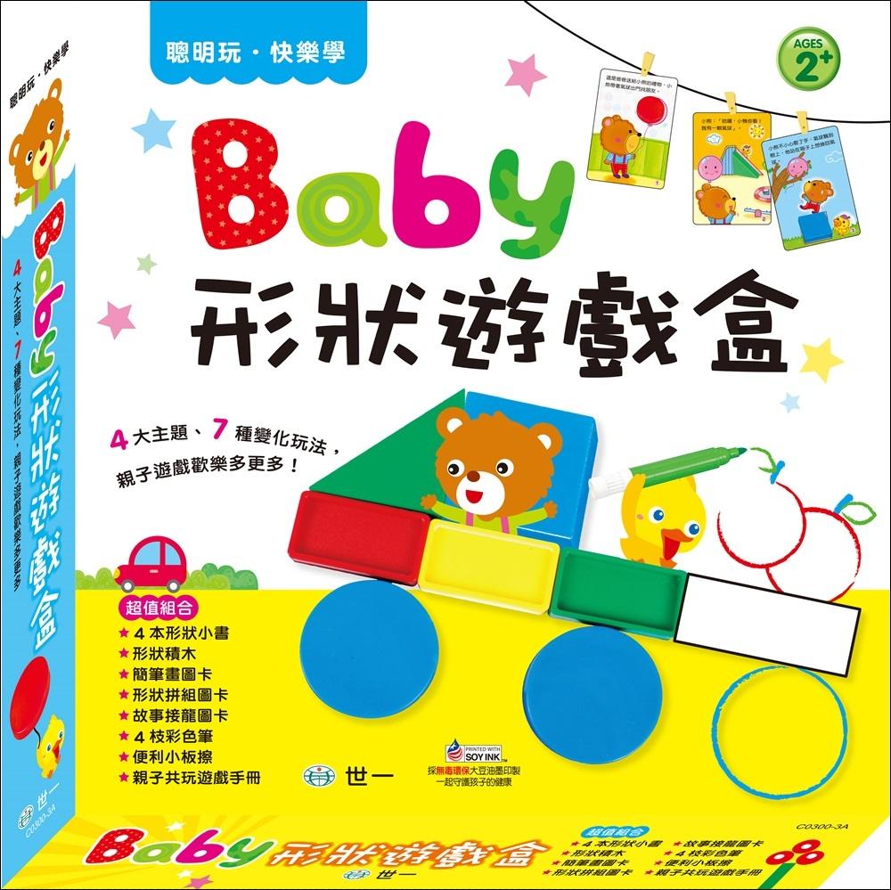 Baby形狀遊戲盒