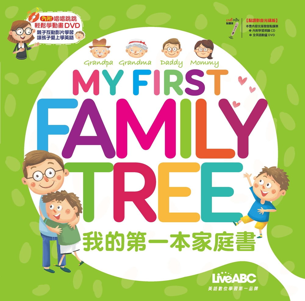 我的第一本家庭書My First Family Tree(全彩書+1片影音DVD+1片朗讀CD)