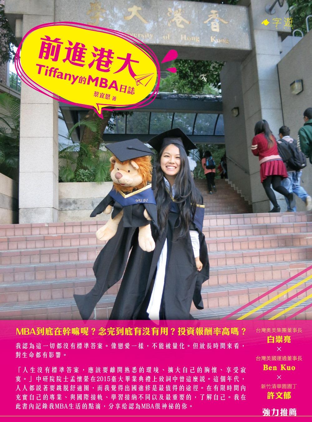 前進港大:Tiffany的MBA日誌