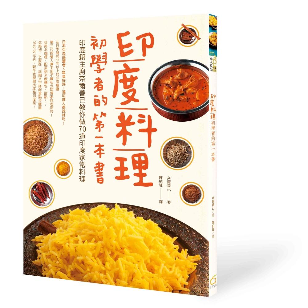 印度料理初學者的第一本書:印度籍主廚奈爾善己教你做70道印度家常料理