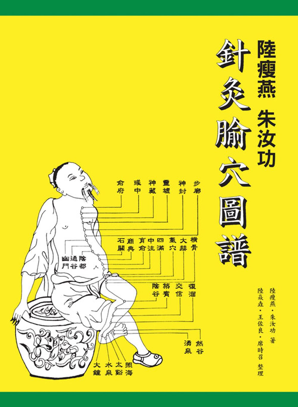 陸瘦燕 朱汝功 針灸腧穴圖譜