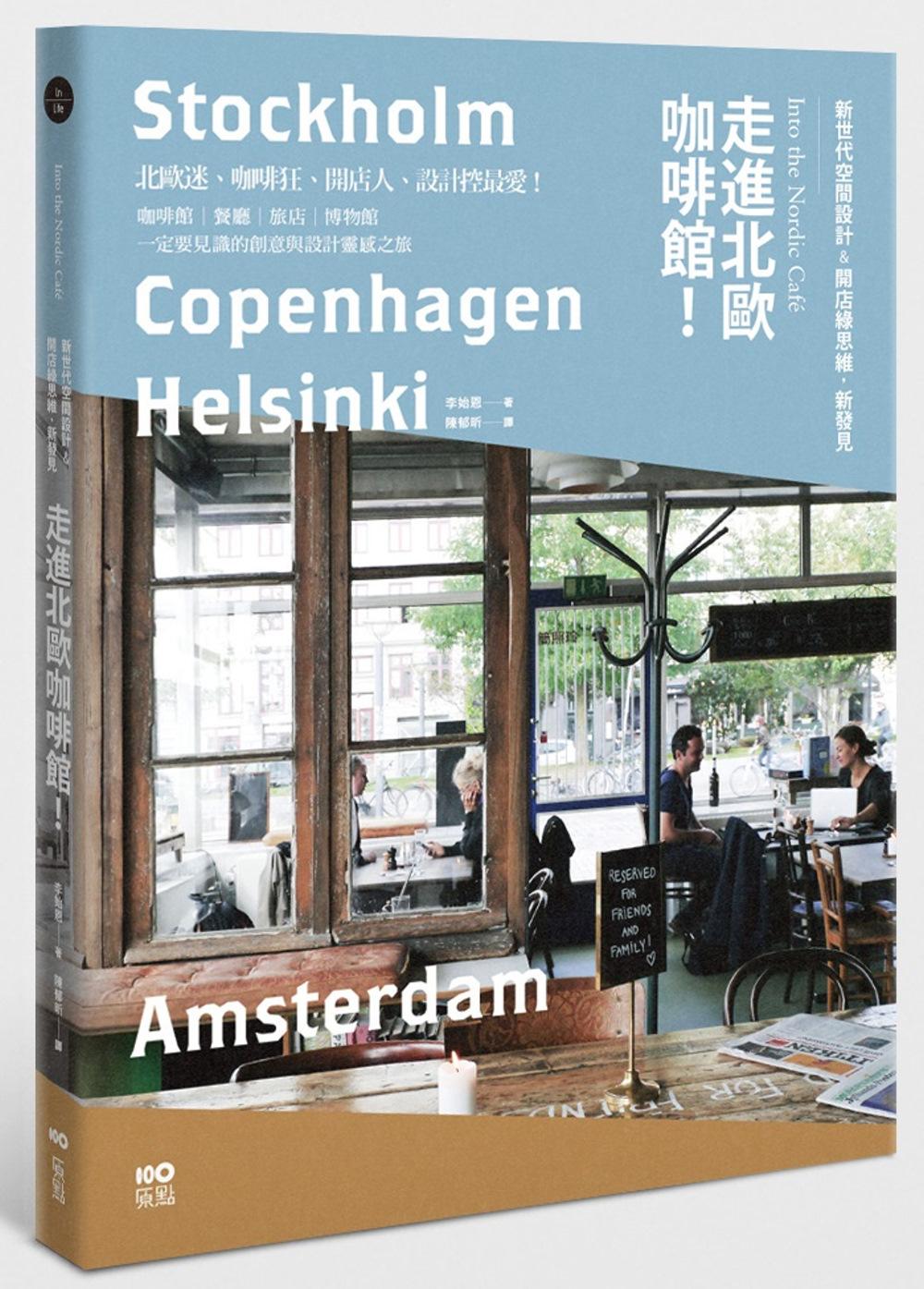 走進北歐咖啡館:從咖啡館到餐廳、旅店,見識新世代的空間新設計&開店綠思維