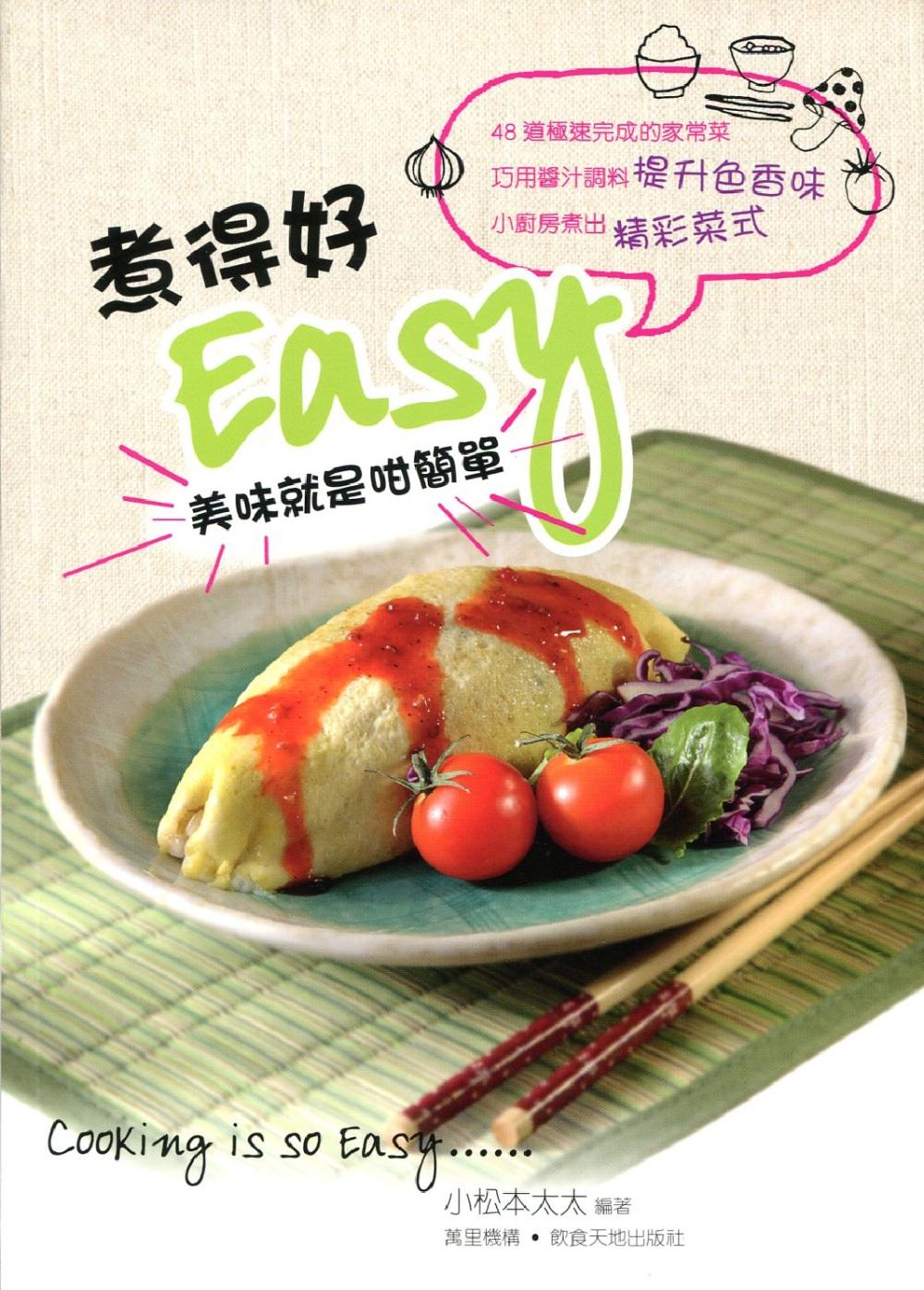煮得好EASY美味就是咁簡單(中英對照)