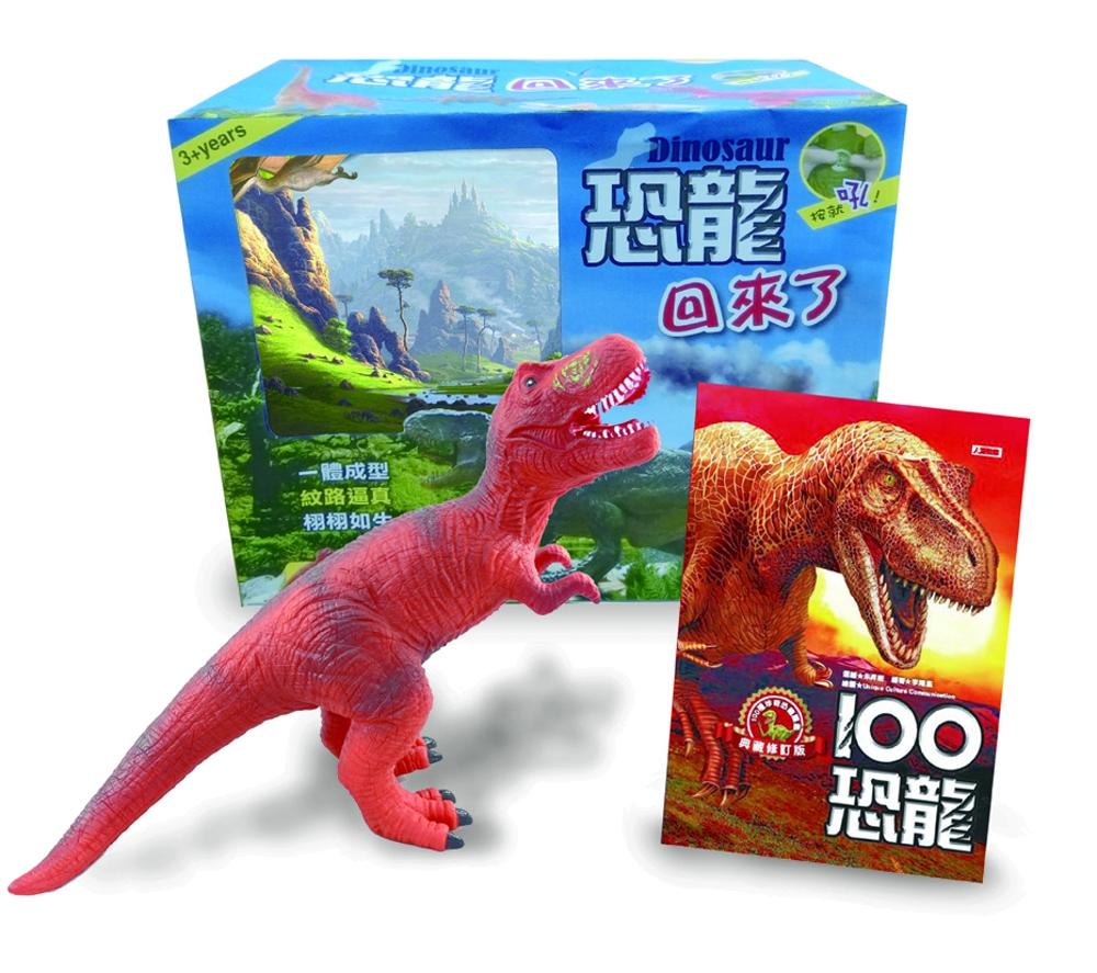 恐龍Dinosaur回來了:暴龍款