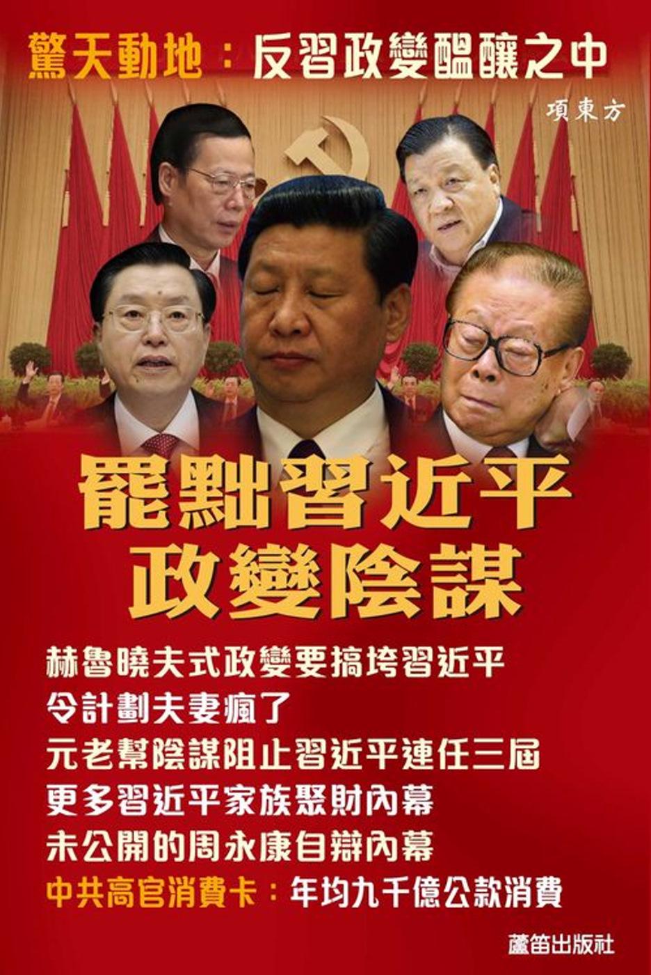 罷黜習近平政變陰謀