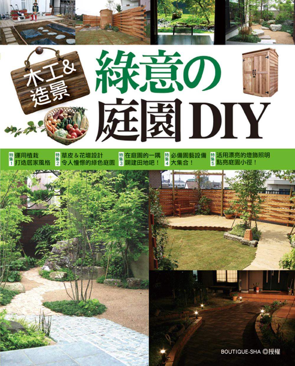 木工&造景:綠意的庭園DIY