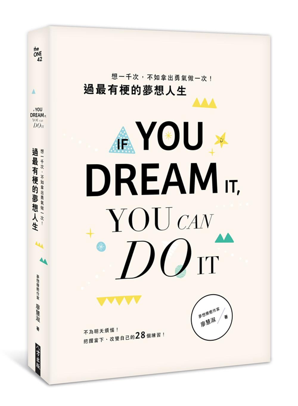 想一千次,不如拿出勇氣做一次!過最有梗的夢想人生!:不為明天煩惱!把握當下、改變自己的28個練習!