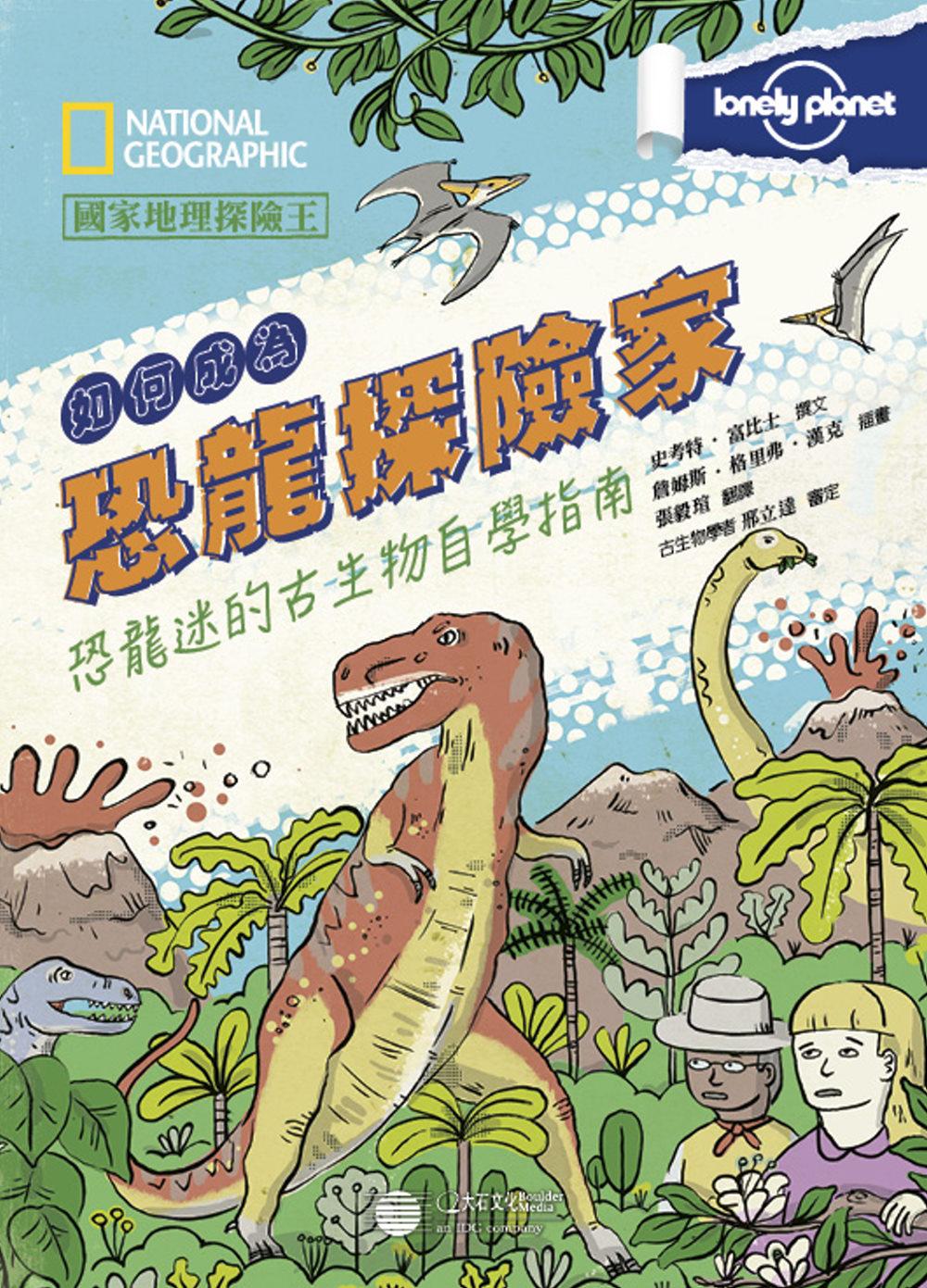 國家地理探險王:如何成為恐龍探險家 恐龍迷的古生物自學指南