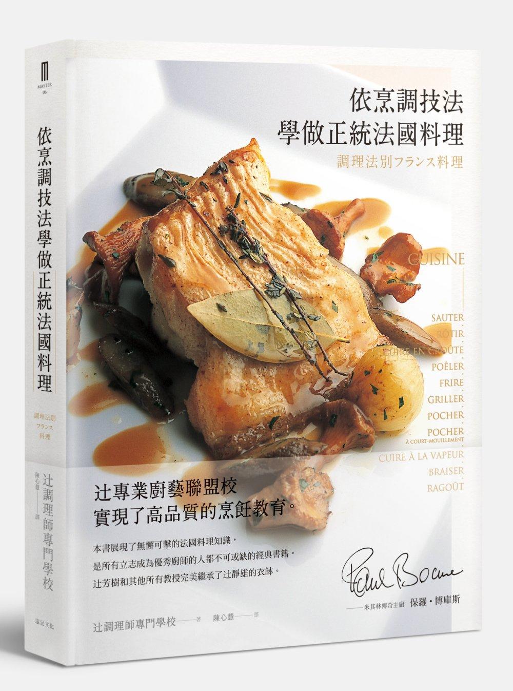 依烹調技法 學做正統法國料理
