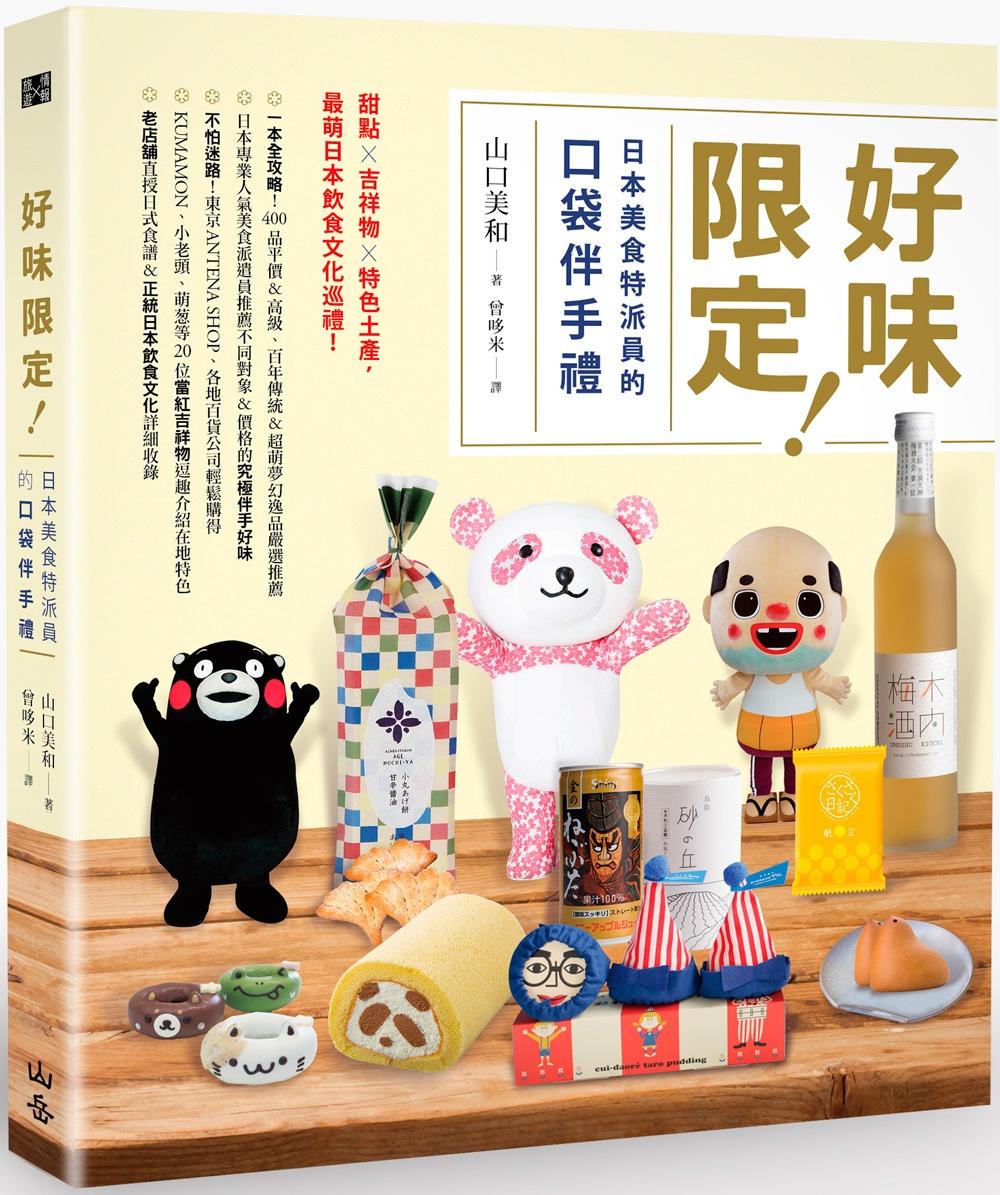 好味限定!日本美食特派員的口袋伴手禮: 甜點X吉祥物X特色土產,最萌日本飲食文化巡禮!